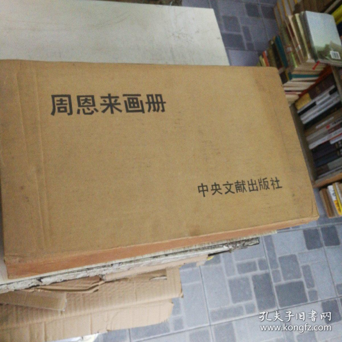 周恩来画册(93年精装8开1版1印 铜版纸印刷)