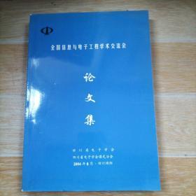 全国信息与电子工程学术交流会论文集 2004年