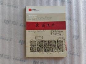 中国嘉德2001秋季拍卖会 邮品钱币【角有磨埙】
