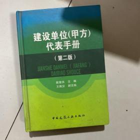 建设单位(甲方)代表手册