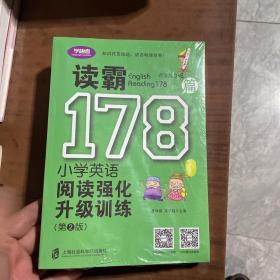 读霸178篇——小学英语阅读强化升级训练(第二版)