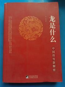 现货:龙是什么:中国符号新解密