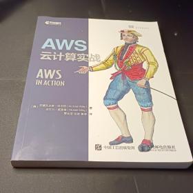 AWS云计算实战