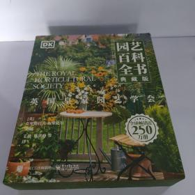 英国皇家园艺学会DK园艺百科全书(典藏版全彩)