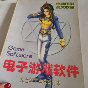 电子游戏软件 九七年下半年合订本 品如图