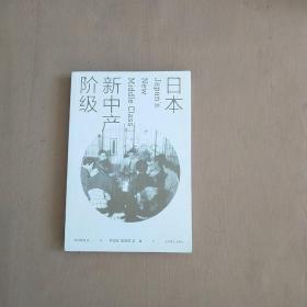 日本新中产阶级 傅高义作品系列(缺护封)
