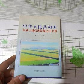 中华人民共和国最新土地管理法规适用手册