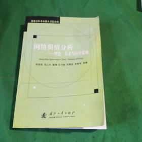 网络舆情分析:理论、技术与应对策略