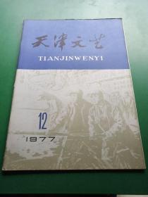 天津文艺1977.12