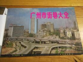 广州市街巷大全(1987年老广州)大8开