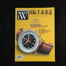 国际手表杂志 2003年7~8月 第3期