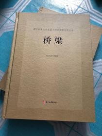 桥梁--浙江省第三次全国文物普查丛书