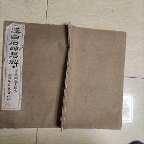 汉白石神君碑(古鉴阁藏宋拓本)民国珂罗版