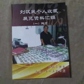 刘汉民个人收藏展览资料汇编(一)
