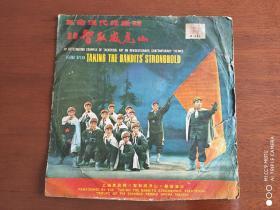 黑胶唱片    封套(空)  革命现代样板戏京剧《智取威虎山》M-831   (第一、二、三场)中英文对照    上海京剧院《智取威虎山》剧组演出   有语录  无唱片