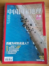 中国国家地理2014年第10期 西藏 (10月特刊)西藏为何如此迷人?(400页巨厚版、赠送地图)