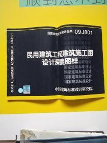 国家建筑标准设计图集(09J801):民用建筑工程建筑施工图设计深度图样