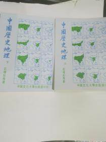 中国历史地理【上下全两册.严耕望劳干屈万里石璋如牟润孙等著】,
