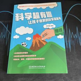 地理/科学超有趣让孩子爆笑的科学漫画书