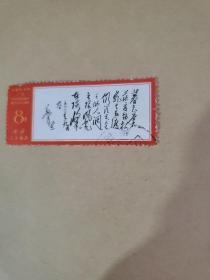 文7邮票暮色邮票 毛主席诗词文革邮票 信销票 七绝