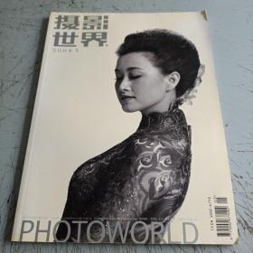 摄影世界2004-5
