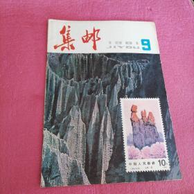 集邮1981.9