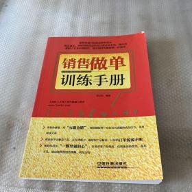 销售做单训练手册