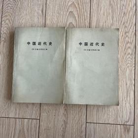 中国近代史(上下册) [苏]齐赫文斯基 主编 1974年1版1印