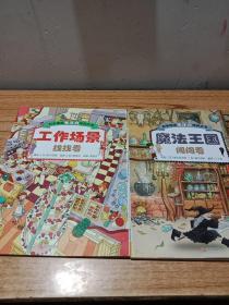日本精选专注力培养大书(2册)— 工作场景找找看 ,魔法王国闯闯看