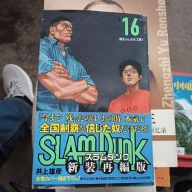 SLAMDUNK 灌篮高手新装再编版 16【日文原版书,如图有印章】