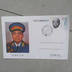 中国人民邮政明信片彭德怀元帅