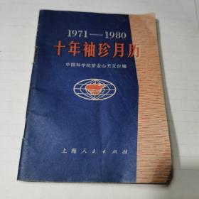 十年袖珍月历【1971-1980】 带毛主席语录三页