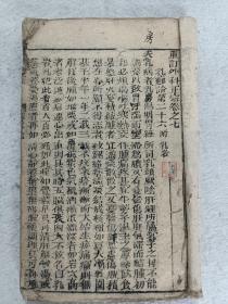 木刻本《外科正宗》卷七~卷八,两卷共计47页94面