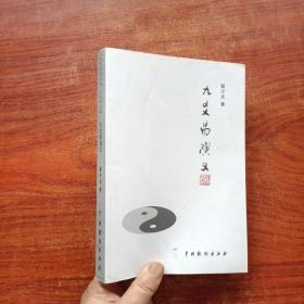 九爻易演义(签送本)