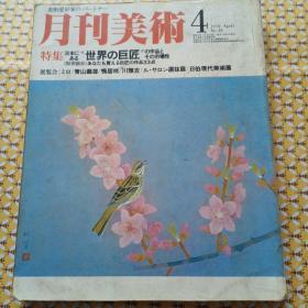 月刊美術:1979年四月号 NO43(日文原版)