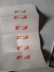 早期上海国营东风针厂出品东风牌商标4张
