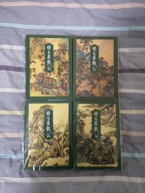 三联倚天屠龙记,一版四印,保正版!