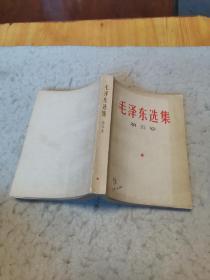 毛泽东选集第五卷(A柜30)