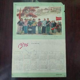 连环画报赠送的1976年8开年历画:出征,具体看图。
