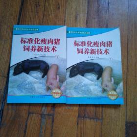 标准化瘦肉猪饲养新技术【1、2册】
