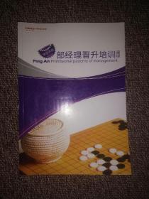 中国平安部经理晋升培训课程