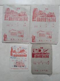 十九世纪五六十年代潍坊照相生产合作社、公私合营安丘照相营业部底片六张,带四个纸袋