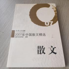 2007年中国散文精选