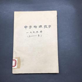 复印报刊资料 中学物理教学 1995