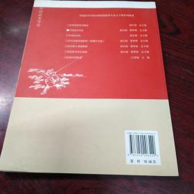 普通高等学校民族传统体育专业主干课教材:中国武术导论