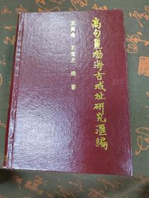 高句丽渤海国古城址研究汇编