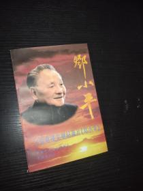 大型电视文献纪录片《邓小平》