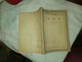 古代法(梅因 1959年一版2印)