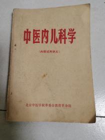 中医内儿科学(内部试用教材)