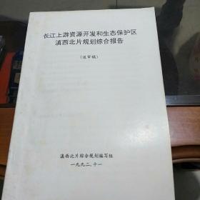 长江上游资源开发和生态保护区滇西北片规划综合报告
